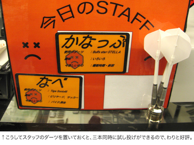 staff-darts.jpg