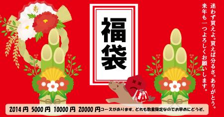 2014fukubukuro.jpg