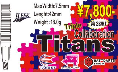 TITANS-HP.jpg