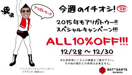 kotoshimoarigatou2015.jpg