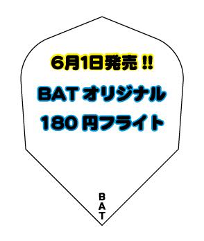 new-bat-release.jpg