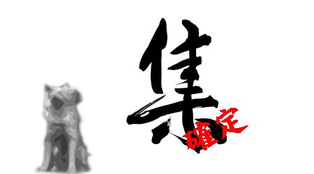 tsudoi-kakutei.jpg