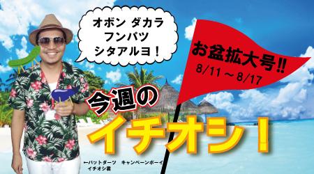yan-obon.jpg