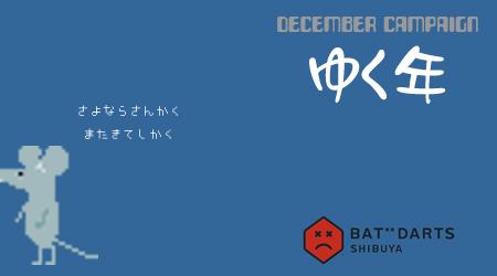 yukutoshi.jpg
